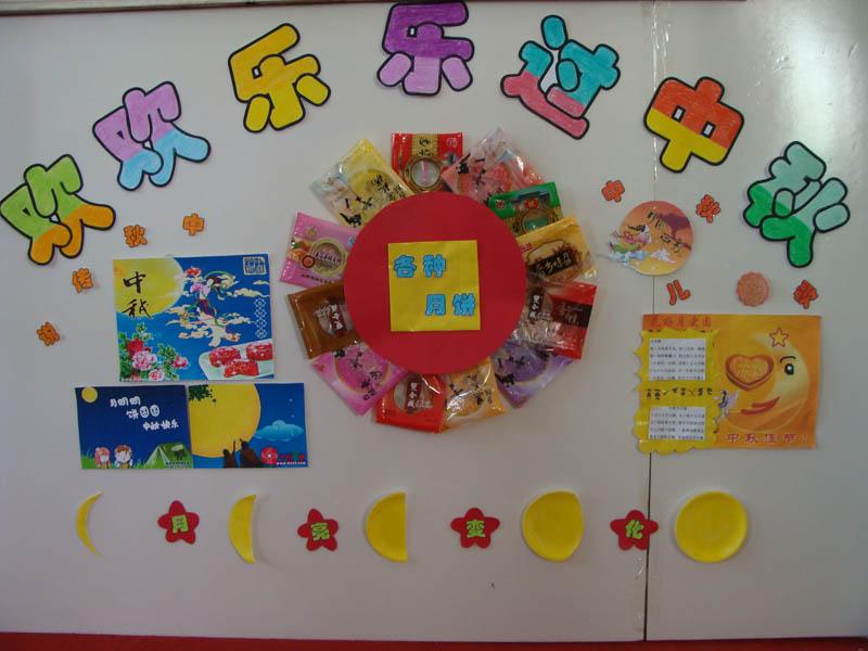 幼儿园中秋节主题墙