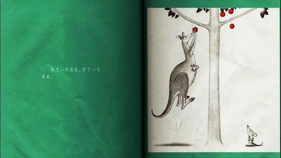 了解小动物摘苹果的情节