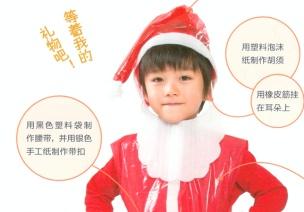 角色区扮演游戏《圣诞老人》 | 圣诞节时就玩这个区角活动吧~