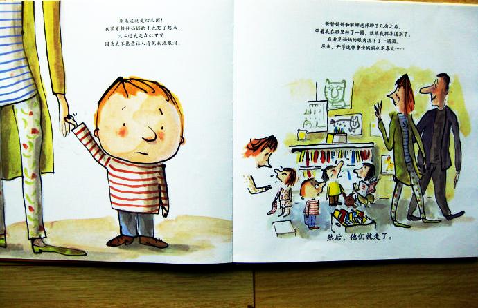 教案  小班入学必备绘本《我爱幼儿园》