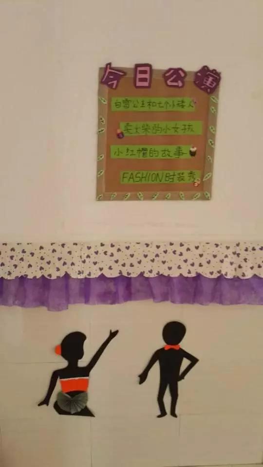 幼儿园环境创设评比作品—农家乐