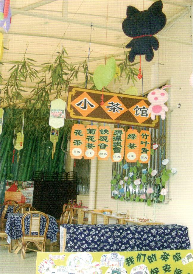 青花瓷盘,竹子转盘,竹制品这些富含传统气息的艺术品,也成为了幼儿园