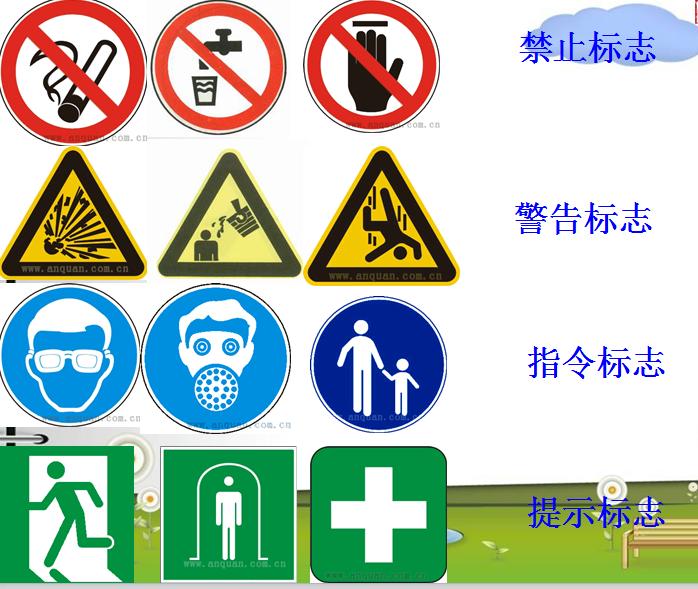 大班社会活动:安全标志作用大