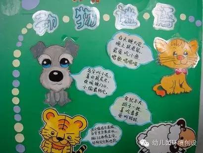 人类的好朋友—动物世界主题墙