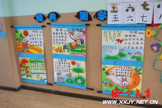 分享一下幼儿园教室国学环创的装饰方案: 一:教室 墙贴——《弟子规
