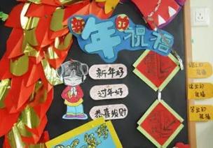 环创 | 新年主题墙、新年展板