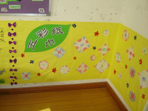 走进纸王国主题墙设计