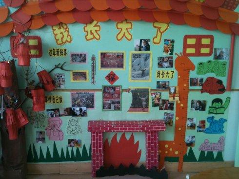 幼儿园中班过年主题墙