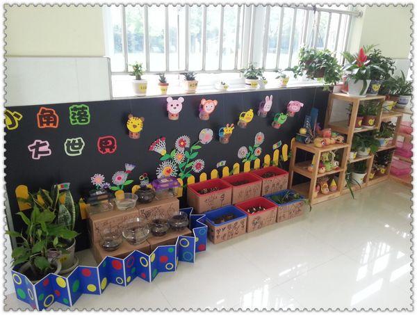 幼儿园自然区角设计图片