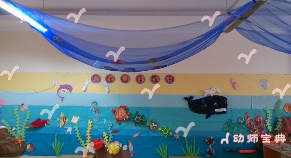 小班《大海里的动物》主题墙