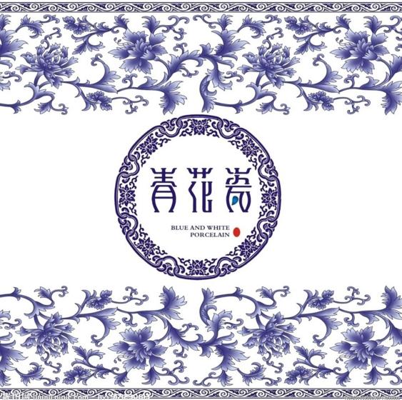 青花瓷产生于唐代,是我国非常著名的瓷器.