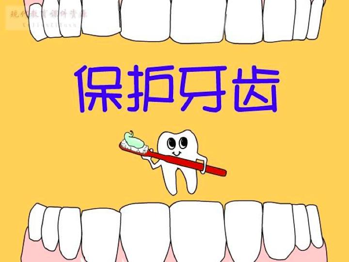提问问题,幼儿谈论 师:我们每个小朋友都有牙齿,那我们的牙齿能做