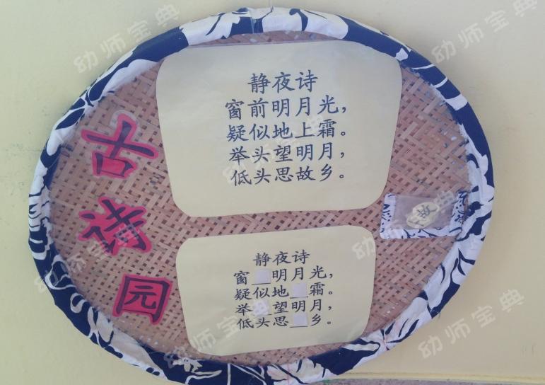 环创| 大班语言区投放材料计划表