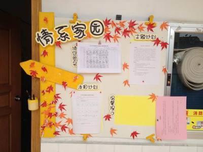 (请您签名,本周计划,主题计划,温馨提示,)——秋天主题图片