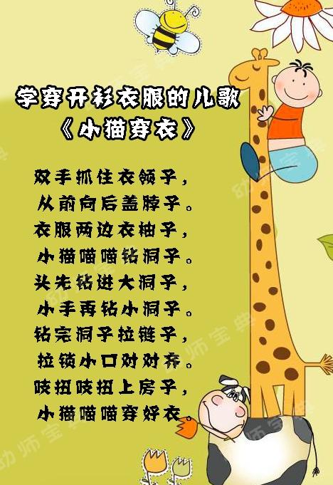 生活自理小儿歌 | 用朗朗上口的儿歌,搞定幼儿园的一日生活!图片