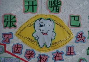 """""""爱牙日""""活动——张开嘴巴:牙齿学校在里头(带完整主题墙)"""