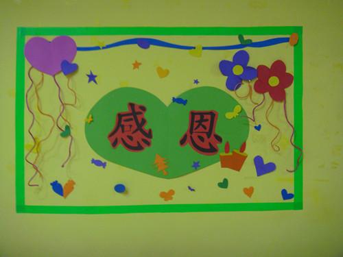 感恩节主题墙和展板布置 | 让爱无处不在-幼师宝典官网
