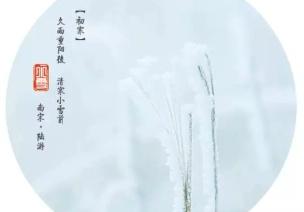 二十四节气 | 小雪篇