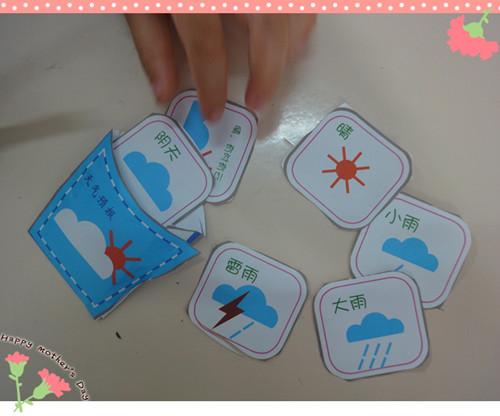 幼儿园天气预报设计栏