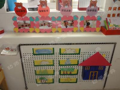 分别创设了建筑区,美工区,益智区,图书区,角色区,自然角,在为幼儿提供图片