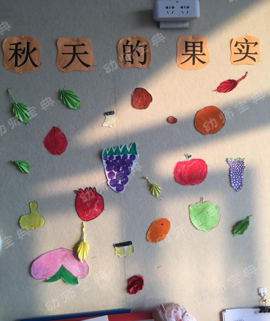 秋天主题墙及配套区角活动 | 《秋天来了》