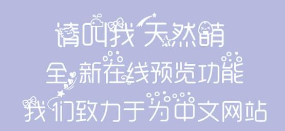 开学季大放送 | 20款萌萌哒字体免费领