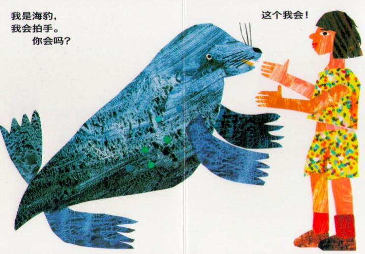 教师:小朋友们,看看哪些动物来了?你们猜猜这些动物都会做什么动作? (二)幼儿自主阅读绘本,引导幼儿观察动物与人动作之间的关系。 教师:今天老师给你们每人带来一本书,名字叫《从头动到脚》,你们看一看书里的动物都做了哪些动作,这些动作你会吗? (三)幼儿与教师集体阅读绘本《从头动到脚》,以提问方式引导幼儿理解绘本内容。 1、 教师:我们一起来看看绘本《从头动到脚》,看看有哪些动物从头动到脚呢? 3、教师:绘本里都有哪些动物?它们都会做什么动作?你会吗? (四)幼儿尝试用句式我是,我会