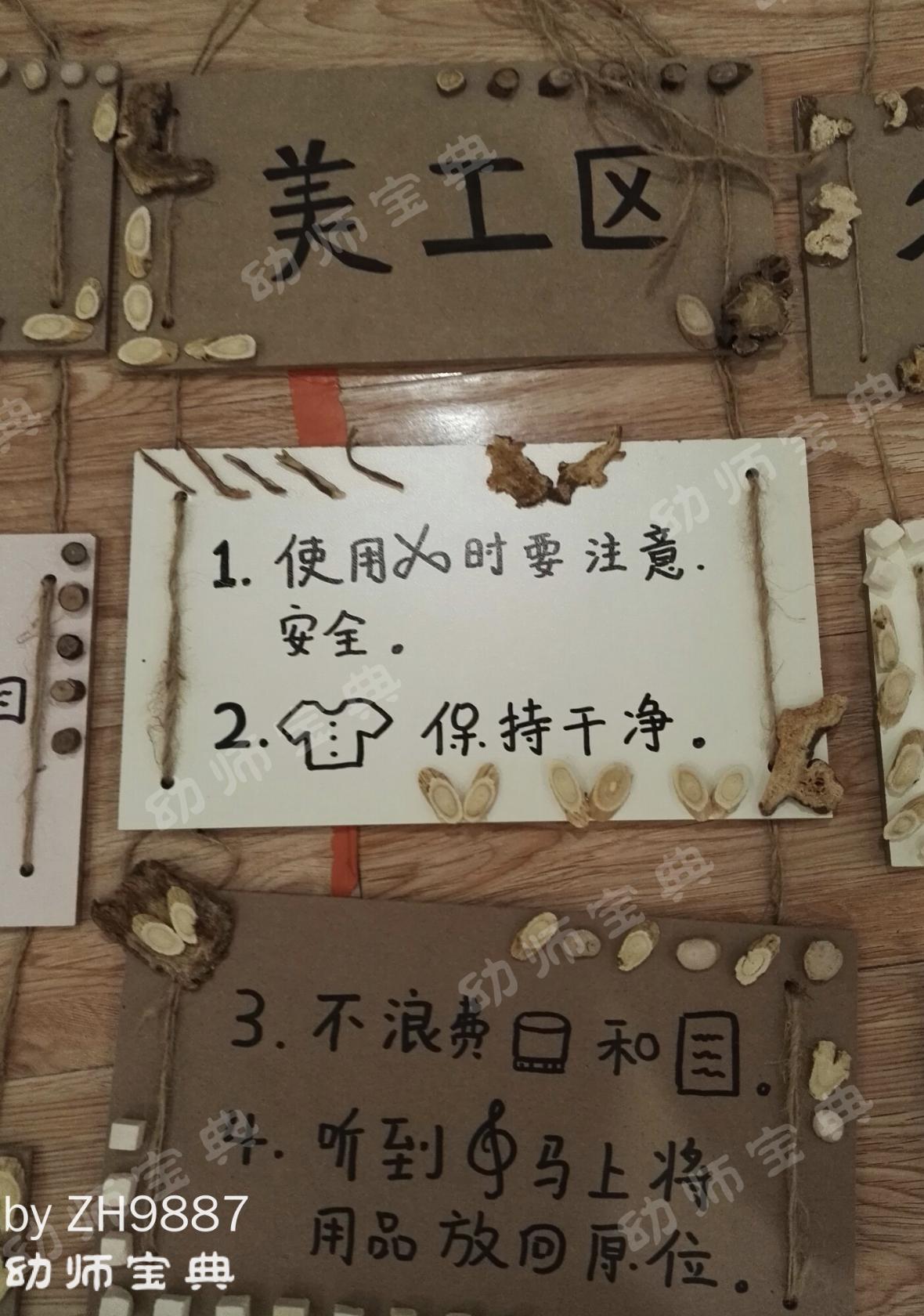 区域规则   纸板 原木 酷黑!开学就能用到的区域规则.