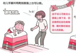 三到五岁宝宝爆发力体育游戏-跳跃-日韩