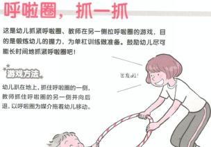 三到五岁宝宝耐力体育游戏-呼啦圈-日韩