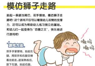三到五岁宝宝肌肉力锻炼的好玩游戏(日韩)