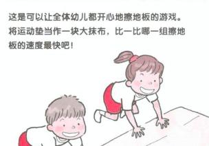 四岁宝宝运动垫比赛-耐力-日韩