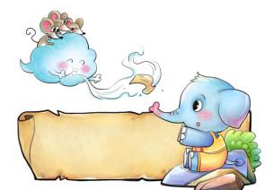 大班语言活动:《大象家的老鼠》
