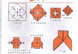 几款经典折纸7