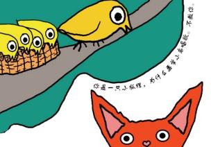 大班音乐活动《狐狸和小鸟》说课稿