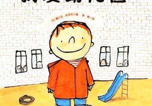 教案 | 小班入学必备绘本《我爱幼儿园》