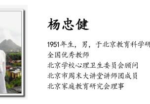 【专家专栏】--化作春泥更护花  杨忠健