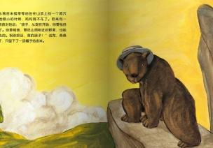 幼儿园中班绘本阅读:我想要爱