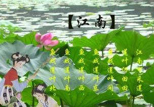幼儿园中班整合活动:江南可采莲