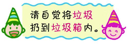 礼貌礼仪小图片(4)