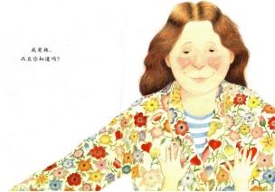 中班绘本阅读《我妈妈》