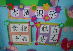 幼儿园识字环境创设的4个特性