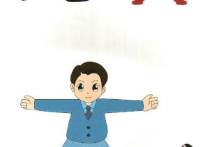 幼儿识字图-反义词(三)