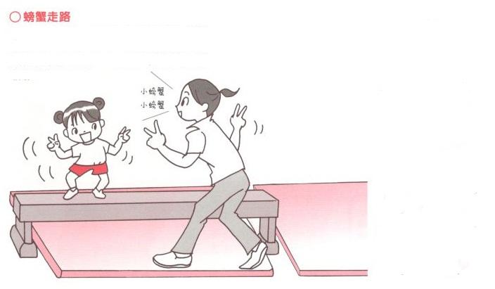 体育课游戏 | 3岁宝宝平衡性锻炼小游戏