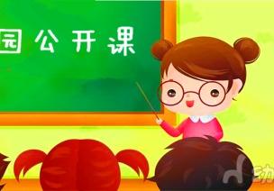 幼儿园公开课教案