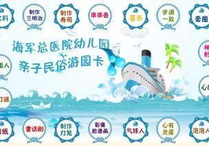 海军总医院幼儿园民俗庙会活动安排