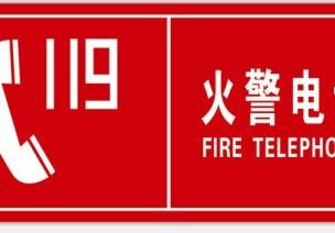 小班消防活动:着火了怎么办