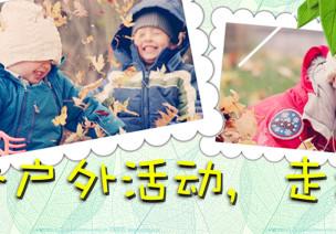 【专题】秋季户外活动,走起!