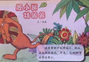 中班语言活动:胆小狮特鲁鲁