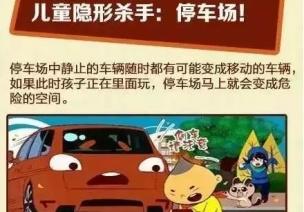 国庆小长假,教你如何带孩子乘车